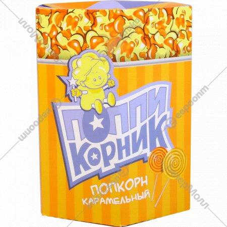 Попкорн «ПоппиКорник» карамельный, 100 г.