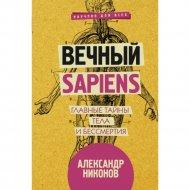 Книга «Вечный sapiens. Главные тайны тела и бессмертия».