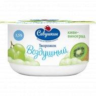 Паста творожная «Савушкин» киви и виноград, 3.5%, 100 г.
