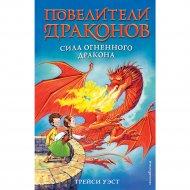 «Сила Огненного дракона. Выпуск 4» Уэст Т.