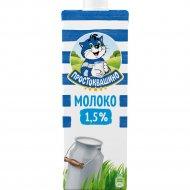 Молоко «Простоквашино» ультрапастеризованное 1.5 %, 950 мл.
