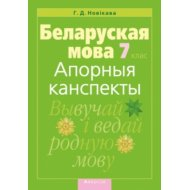 Книга «Беларуская мова. 7 кл. Апорныя канспекты».