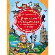 «Карандаш и Самоделкин на необитаемом острове» Постников В.