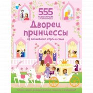 Книга «555 Наклеек. Дворец Принцессы Из Волшебного Королевства».