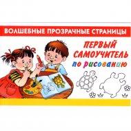 Книга «Первый самоучитель по рисованию» Дмитриева В.Г.
