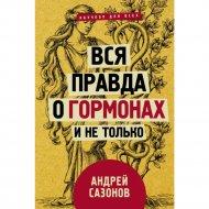 Книга «Вся правда о гормонах и не только».