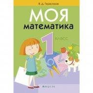 Книга «Математика. 1 класс. Моя математика. Учебник».