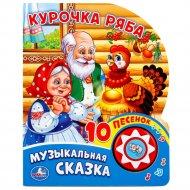 Книга «Курочка Ряба» 1 кнопка, 10 песенок.