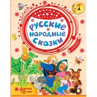 Книга «Русские народные сказки» Ирина Солнышко.