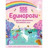 Книга «555 Наклеек. Единороги И Другие Обитатели Волшебного Леса».