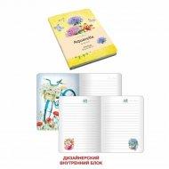 Книга для записей «Светодиоды» Цветы на желтом.