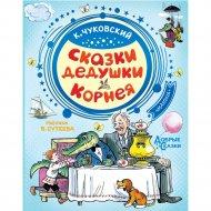 Книга «Сказки дедушки Корнея» Чуковский.