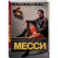 Книга «Месси. Гений футбола» 2-е издание.