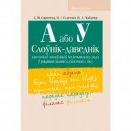 Книга «Беларуская мова А або У. Слоунiк-даведнiк канчаткау назоунiкау».