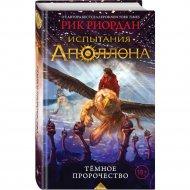 Книга «Испытания Аполлона. Тёмное пророчество».