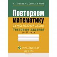 Книга «Математика. 10 кл. ФЗ За курс базовой школы. Тестовые задания».