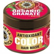 Маска для волос «Organic Granate+Biotin» 500 мл.