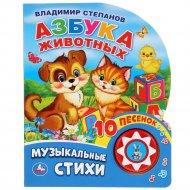 Книга «Азбука животных» 1 кнопка, 10 пеcенок.