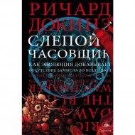 Книга «Слепой часовщик».