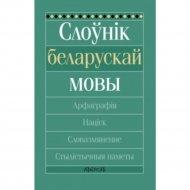 Книга «Беларуская мова. Слоунiк. Арфаграфiя. Нацiск. Словазмяненне».