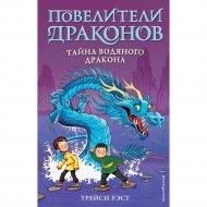«Тайна Водяного дракона. Выпуск 3» Уэст Т.