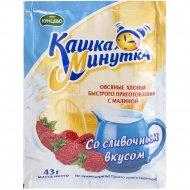 Овсяные хлопья «Кашка-минутка» с малиной со сливочным вкусом, 43 г.