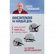 Книга «Кинезитерапия на каждый день. 365 советов доктора Бубновского».
