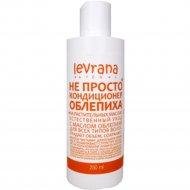 Не просто кондиционер «Levrana» облепиха, 250 мл.