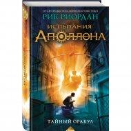 Книга «Испытания Аполлона. Тайный оракул».