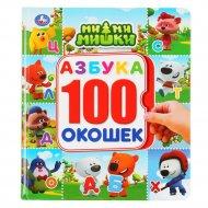 Книга «Ми-Ми-Мишки. Азбука» 100 окошек.