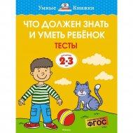 «Что должен знать и уметь ребёнок. Тесты для детей 2-3 лет» Земцова О.