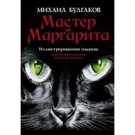 М.А.Булгаков «Мастер и Маргарита».