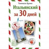 Книга «Итальянский за 30 дней».