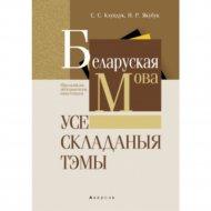 Книга «Беларуская мова. Усе складаныя тэмы».