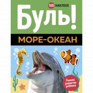 Книга «100 Наклеек. Буль! Море-Океан».