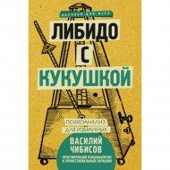 Книга «Либидо с кукушкой. Психоанализ для избранных».