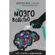 Книга «Мозговодство. Путь к счастью и удовлетворению» Ф. Кузьменко.