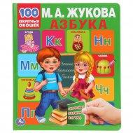 Книга «Азбука» 100 секретных окошек.