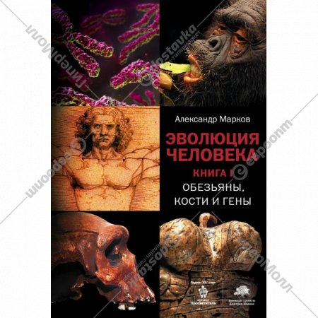 Книга «Эволюция человека».