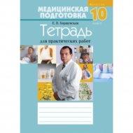 Книга «Медицинская подготовка. 10 кл. Тетрадь для практических работ».