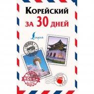 Книга «Корейский за 30 дней».