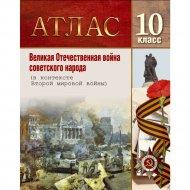 Книга «Великая Отечественная война советского народа. Атлас 10 класс».
