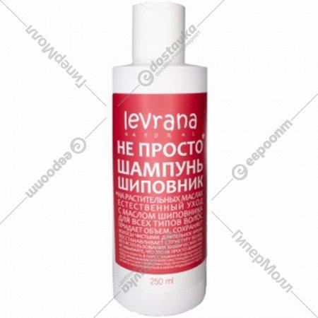 Не просто шампунь «Levrana» шиповник, 250 мл.