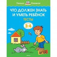 «Что должен знать и уметь ребёнок. Тесты для детей 3-4 лет» Земцова О.