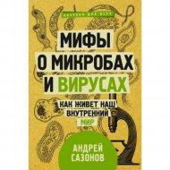 Книга «Мифы о микробах и вирусах: как живет наш внутренний мир».