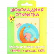 Шоколад белый «Hand-made» обучающий, с разукрашкой и ребусом, 40 г.