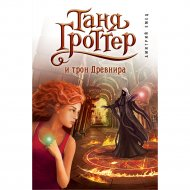 «Таня Гроттер и трон Древнира #4» Емец Д.А.