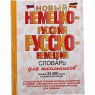 Книга «Новый Немецко-Русский и Русско-Немецкий словарь для школьников»