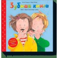 Книга «Зубная книга».