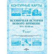 Книга «Всемирная история нового времени 16-18 вв. 7 класс. Контурные карты».